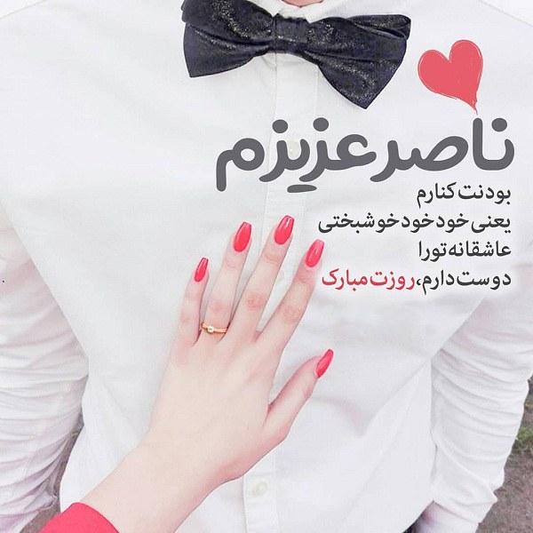 عکس نوشته های عاشقانه تبریک روز مرد1397 + متن خاص