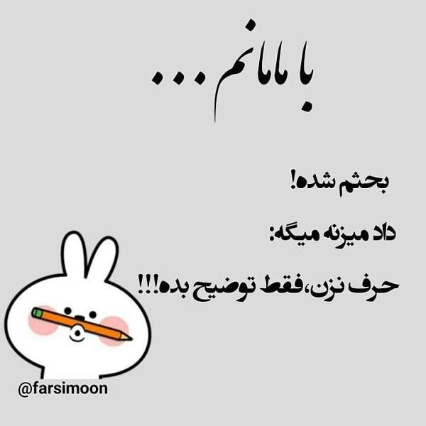 متن های خنده دار برای پروفایل اینستاگرام