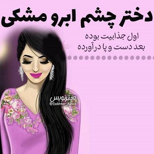عکس نوشته عروسی جدید درباره دختر چشم و ابرو مشکی 98