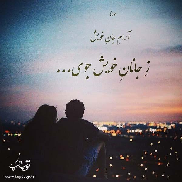عکس نوشته شعر های مولانا