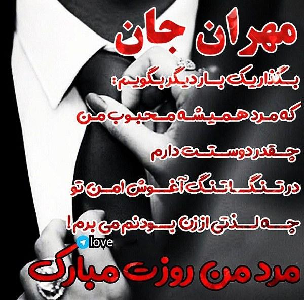 عکس پروفایل مهران جان مرد من روزت مبارک