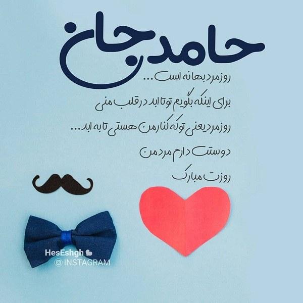 عکس نوشته تبریک روز مرد برای اسم درخواستی حامد