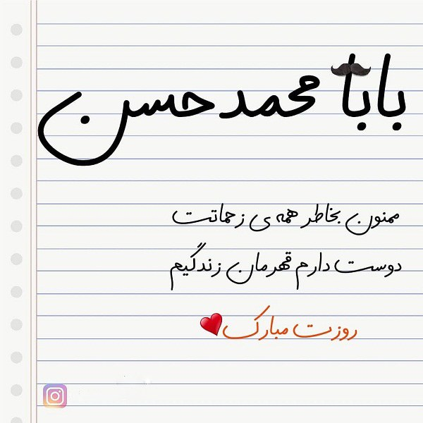 عکس نوشته بابا محمدحسن روزت مبارک