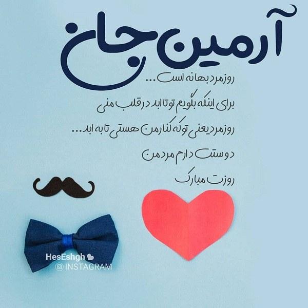 عکس نوشته تبریک روز مرد برای اسم آرمین
