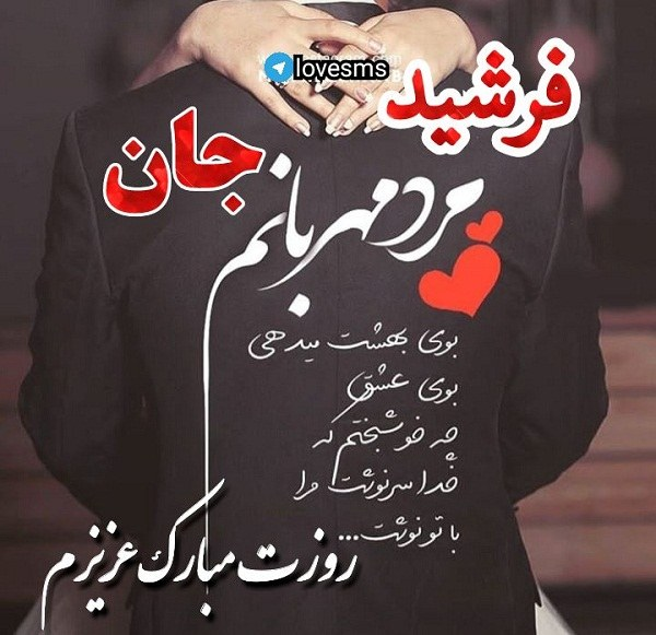 عکس پروفایل فرشید جان مرد مهربانم روزت مبارک
