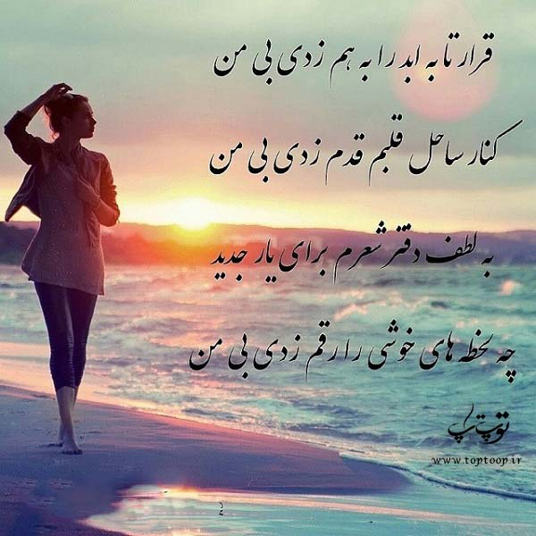 عکس نوشته شعرهای عاشقانه مولانا