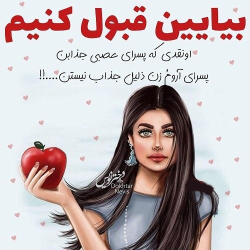 عکس نوشته بیایین قبول کنیم