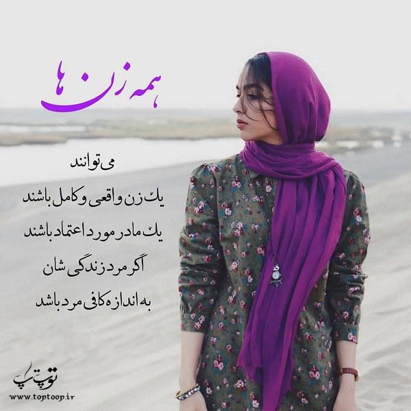 دانلود عکس روز زن + متن قشنگ روز زن