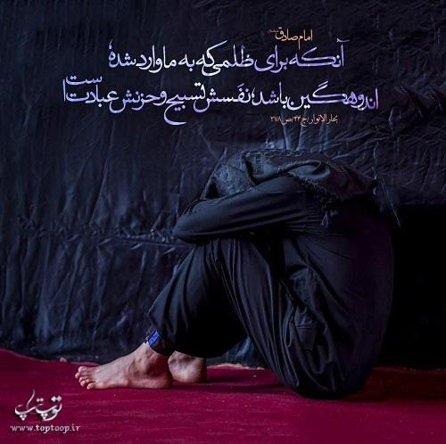 عکس نوشته حدیث از امام صادق (ع)