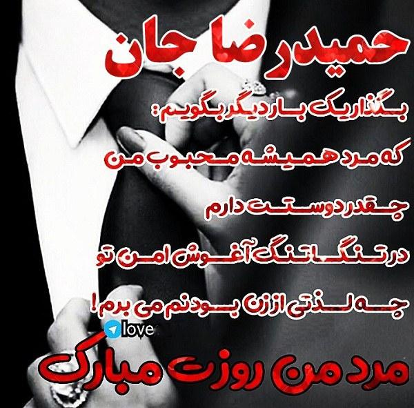 عکس پروفایل حمیدرضا جان روزت مبارک مرد من