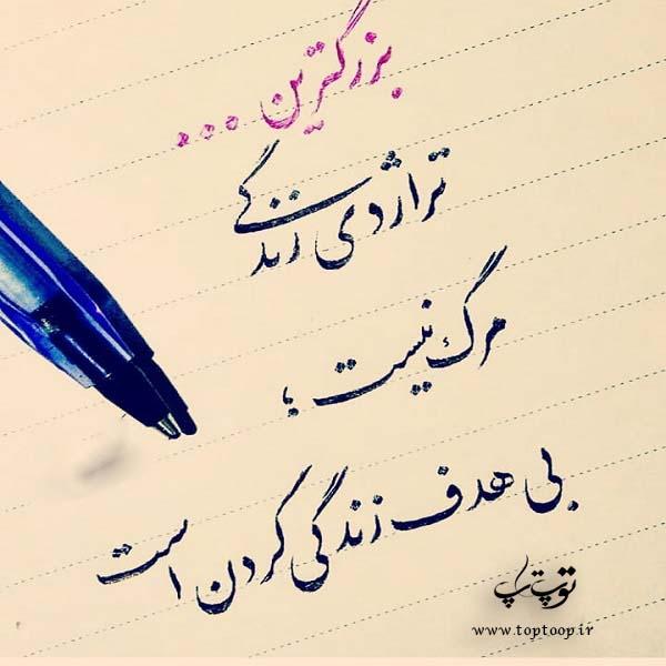 عکس نوشته زندگی بی هدف
