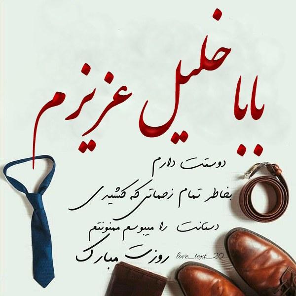عکس نوشته بابا خلیل عزیزم روزت مبارک
