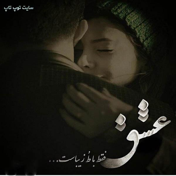 عکس نوشته عشق فقط با تو زیباست