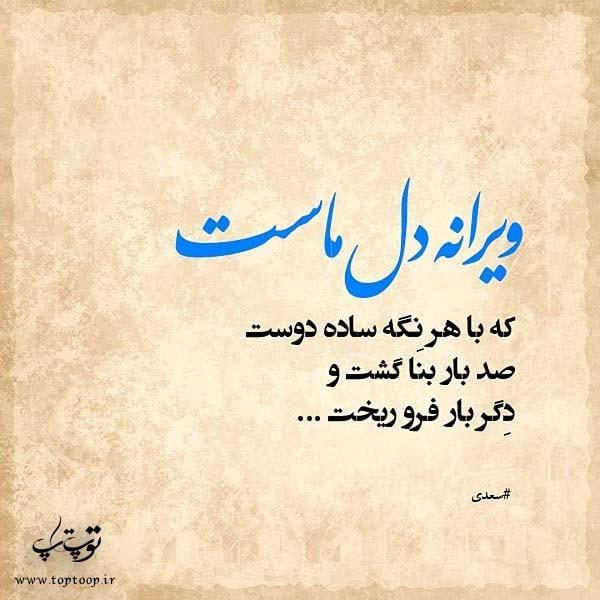 عکس نوشته شعر های عاشقانه سعدی