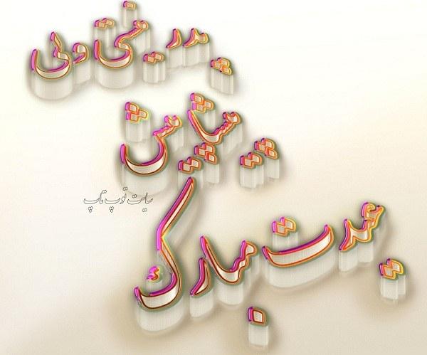 عکس نوشته پدر نیستی ولی پیشاپیش عیدت مبارک