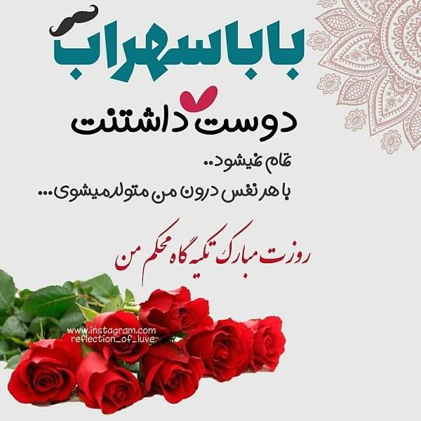 عکس نوشته بابا سهراب روزت مبارک ، تبریک روز پدر با اسم سهراب