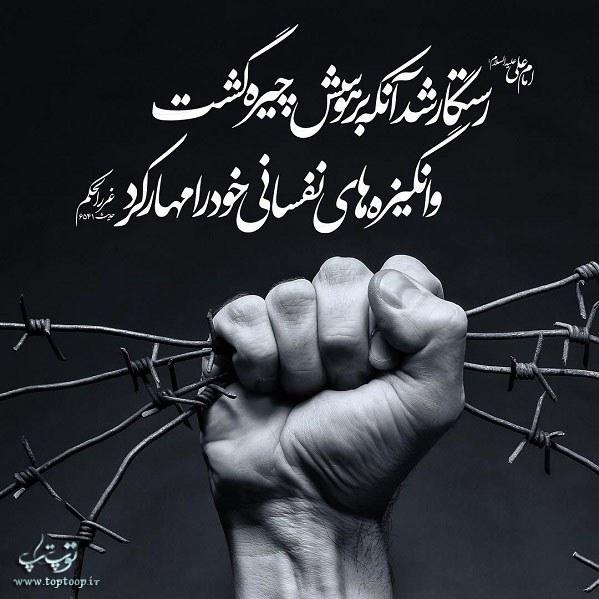 عکس نوشته حدیث امام علی (ع)