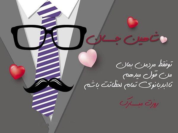 عکس نوشته شاهین جانم روزت مبارک + شعر کوتاه و عاشقانه ی روز مرد