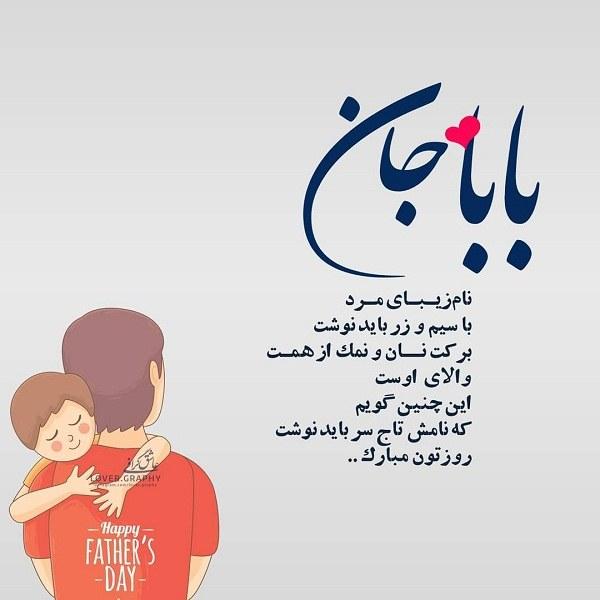 عکس نوشته باباجان روزتون مبارک