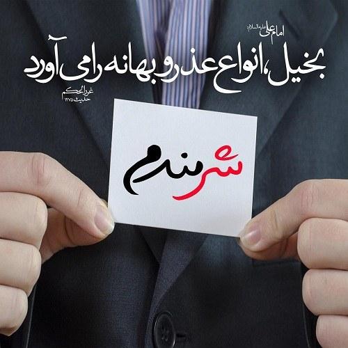 عکس نوشته احادیث امام علی