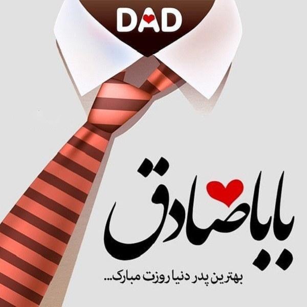 عکس نوشته بابا صادق روزت مبارک