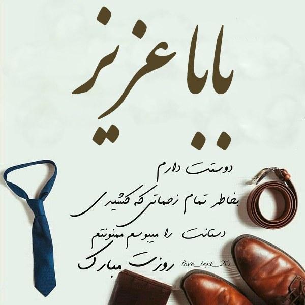 عکس نوشته بابا عزیز روزت مبارک