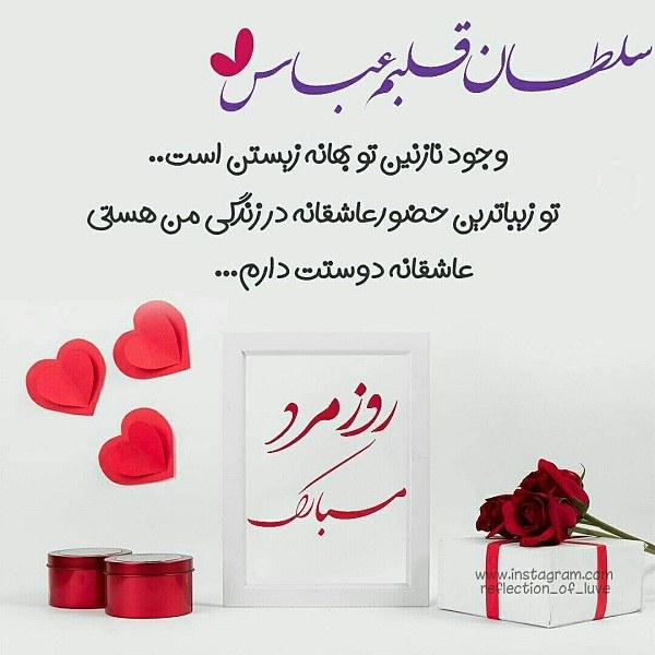 عکس نوشته تبریک روز مرد ب عشقم