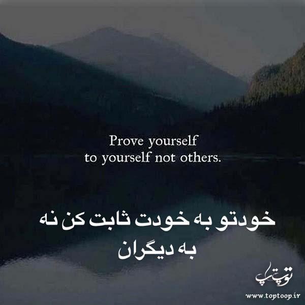 عکس نوشته خودتو ثابت کن