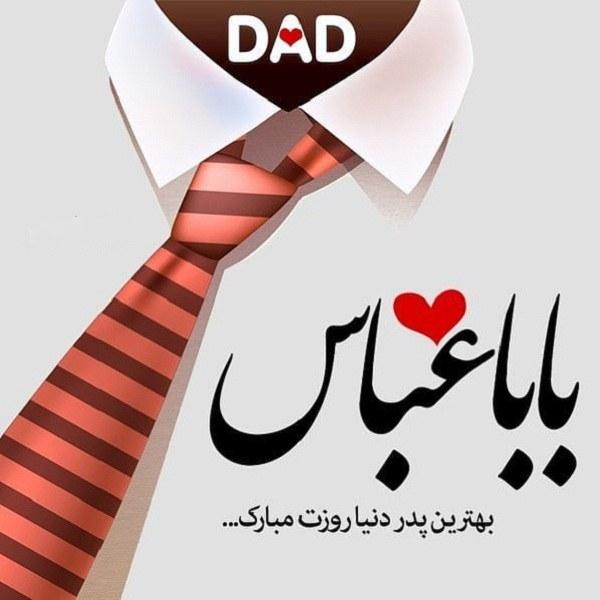 عکس نوشته بابا عباس روزت مبارک