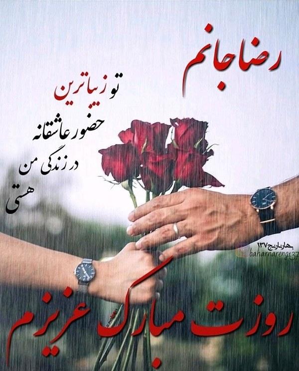 عکس نوشته رضا جانم عزیزم روزت مبارک + جملات عاشقانه