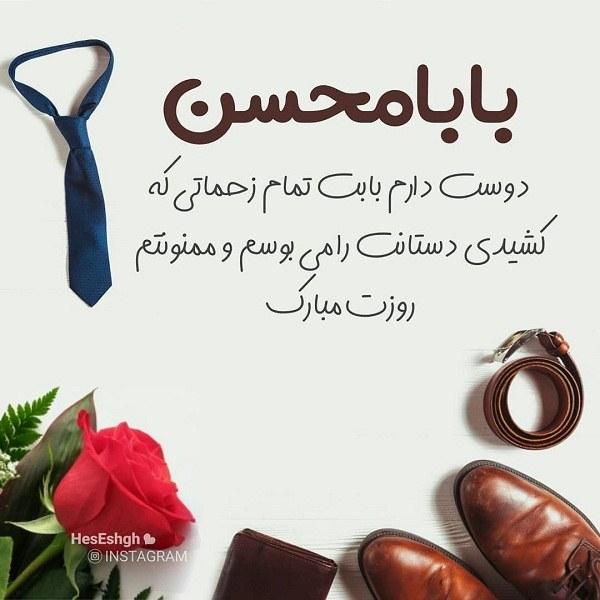 عکس نوشته بابا محسن روزت مبارک