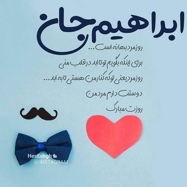 عکس نوشته ابراهیم جان روزت مبارک