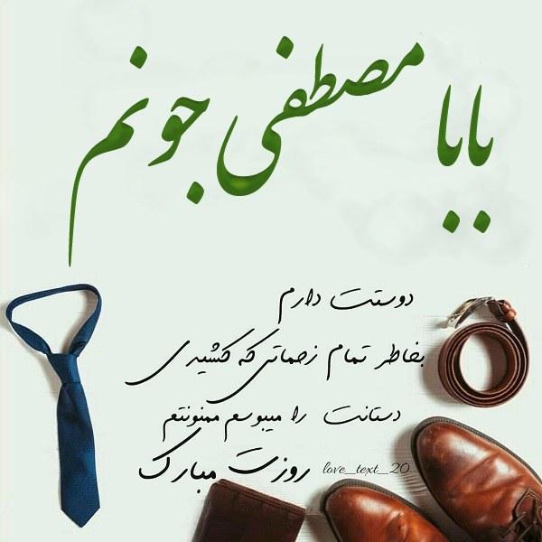 عکس نوشته جدید بابا مصطفی جونم روزت مبارک