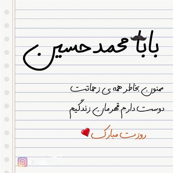 عکس نوشته بابا محمدحسین روزت مبارک