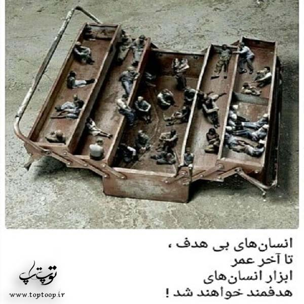 عکس نوشته انسانهای بی هدف