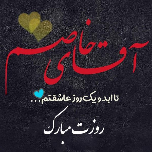 عکس نوشته اقای خاصم روزت مبارک