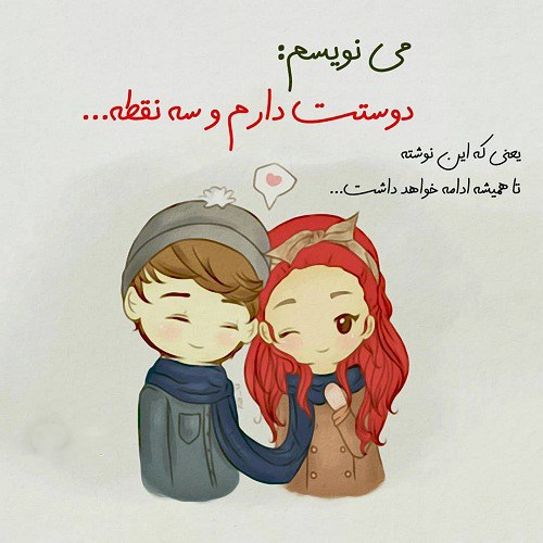 عکس نوشته می نویسم دوستت دارم
