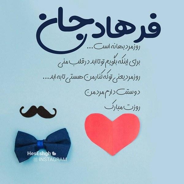 عکس نوشته تبریک روز مرد به اسم فرهاد