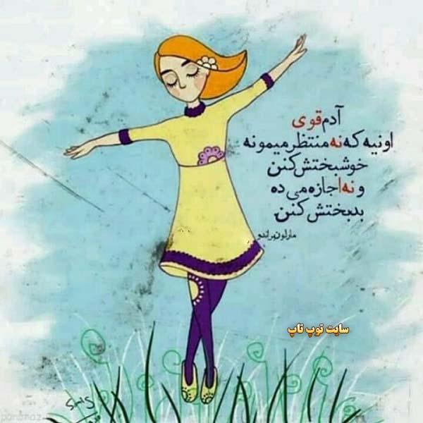 عکس نوشته قوی بودن زن