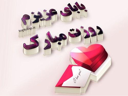 عکس نوشته های روز پدر مبارک