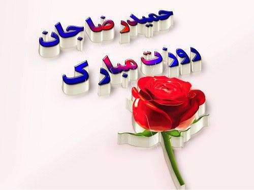 عکس نوشته تبریک روز پدر به اسم حمیدرضا