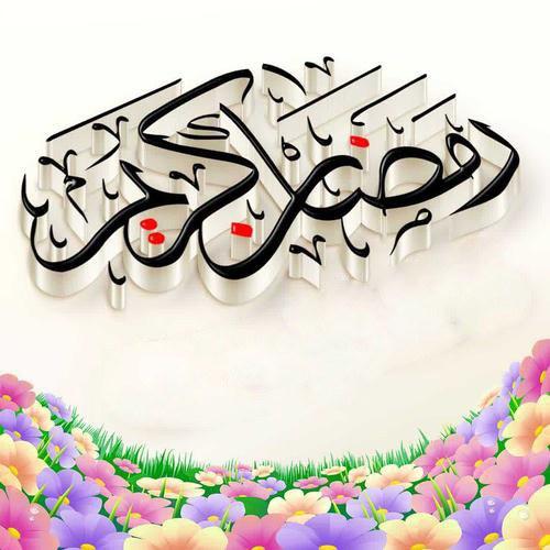 لوگوی رمضان کریم