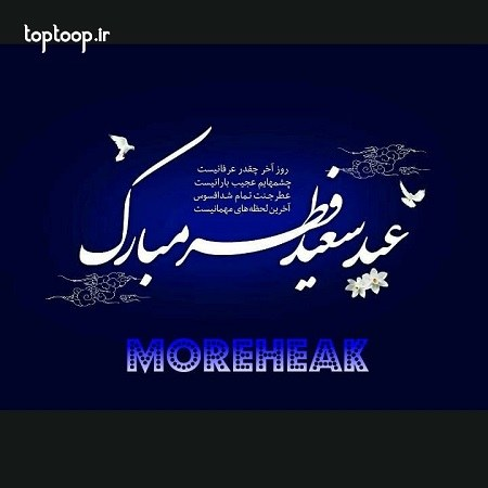 عکس پروفایل برای تبریک عید فطر 97 جدید