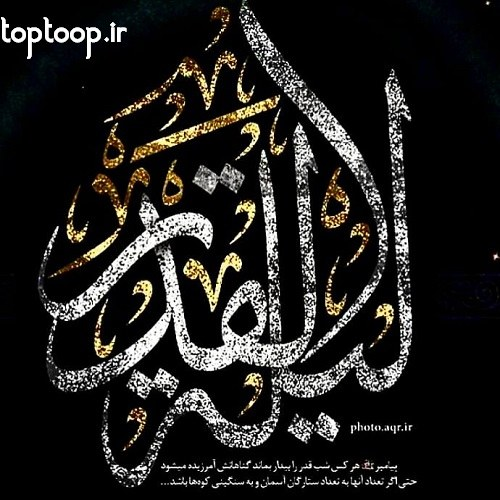 عکس نوشته شب قدر با موضوع حلالم کنید