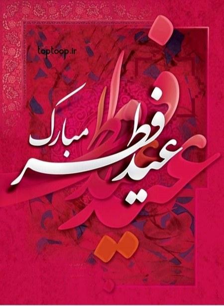 عکس نوشته عید فطر مبارک با متن زیبا