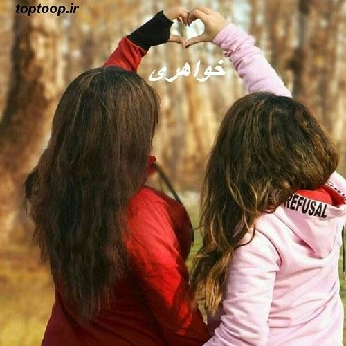 عکس پروفایل در مورد خواهر با متن