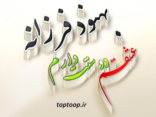 عکس نوشته دو نفره اسم های بهنود و فرزانه + دوستت دارم