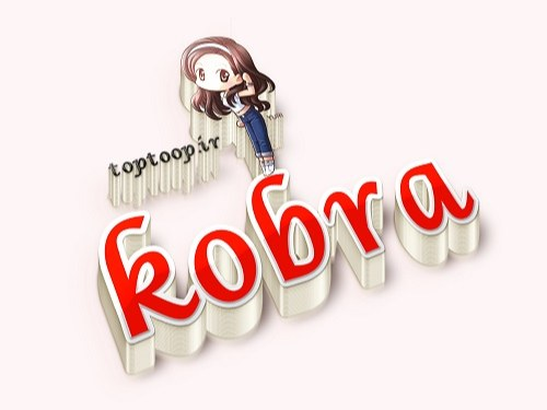 عکس نوشته اسم کبری به انگلیسی esm kobra