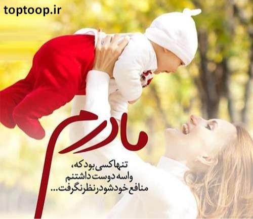 عکس پروفایل مادر و بچه ی دخترش + حرف های کوتاه عاشقانه
