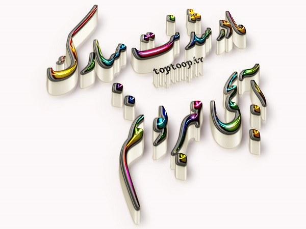 عکس نوشته مادر شدنت مبارک آبجی مهربانم + چند جمله ی کوتاه و قشنگ
